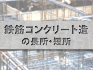 鉄筋コンクリート造の長所・短所