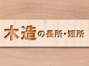 木造の長所・短所